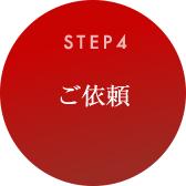 STEP4 ご依頼