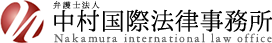 中村国際法律事務所 Nakamura international law office
